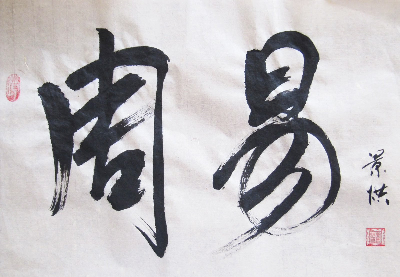 Calligraphie de Zhou Jing Hong